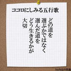 夢は二度叶う!1万人が感動したつぶやき(@yumekanau2)さん | Twitter / 「この人は他の事をやっても成功していたんだろうな」と思う人と「この人は何をやってもダメだったんだろうな…」と思う人に分かれます。(大半の人は, その中間なので大丈夫です。) Wise Quotes, Famous Quotes, Motivational Quotes, Inspirational Quotes, Japanese Quotes, Special Words, Famous Words, Life Words, Mindfulness Quotes