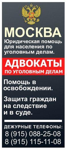 адвокат уголовный Москва
