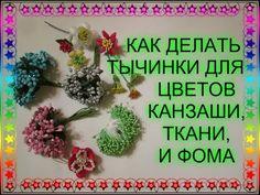 Как сделать Тычинки для цветов канзаши / Тычинки для цветов из ткани и фома / DIY Flower Stamens / - YouTube