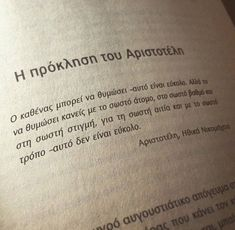Poetry Quotes, Wisdom Quotes, Life Quotes, Greek Words, The Words, Movie Quotes, Book Quotes, Motivational Words, Inspirational Quotes
