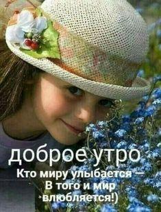 Greek Language, Good Morning, Cowboy Hats, Baby Kids, Life Quotes, Crochet Hats, Instagram, Montreal, Greece