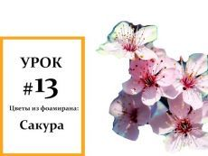 Сакура мастер класс, Фоамиран цветы, Мастер класс из фоамирана