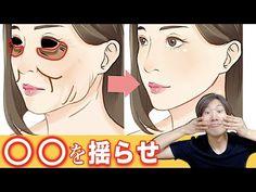 【揺らすと消える】整形級!ほうれい線と目元のシワを解消する方法 - YouTube Eye Sight Improvement, Facial Exercises, Les Rides, Facial Massage, Youtube, Anti Aging, Health Care, How To Remove, Eyes