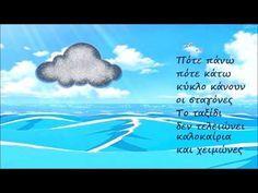 O κύκλος του νερού - τραγούδι - YouTube Preschool Music, Water Cycle, Science Projects, Worksheets, Kindergarten, Classroom, Weather, Activities, Youtube