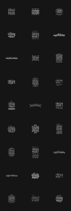 Ramadan Kareem Typography - مخطوطات رمضان كريم http://fonts.jozoor.com/ramadan-kareem/