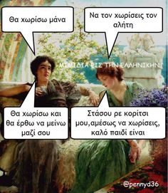 Funny Stuff, Funny Greek, Greek Quotes, Funny Pictures, Jokes, Memories, Movie Posters, Funny Things, Funny Things