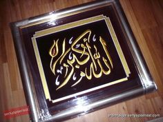 Islamic Wall Art, Gold Work, Allah Quotes, Calligraphy, Embroidery, Karma, Patterns, Knots, Block Prints