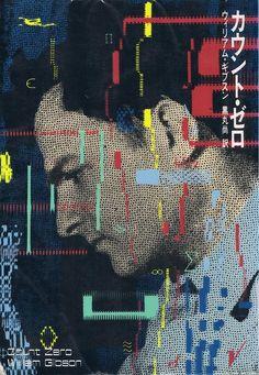 Japanese Book Cover: Count Zero. Yukimasa Okumura. 1986 #texture #abstract #shapes