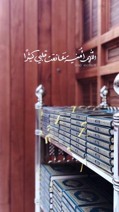 Quran Wallpaper, Islamic Quotes Wallpaper, Arabic Words, Arabic Quotes, Allah Calligraphy, Quran Pak, Mekkah, Duaa Islam, True Love Quotes