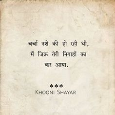 Motivational Quotes In Hindi, Short Inspirational Quotes, Hindi Quotes, Positive Quotes, Two Line Shayari Hindi, Hindi Words, Dear Zindagi Quotes, Best Lyrics Quotes, Forever Love Quotes