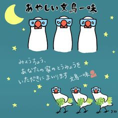 あやしい文鳥一味 - Works of Tsuji Saori