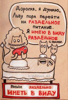 Правила русского языка в веселых картинках » Женский Мир