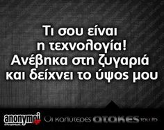 :) Me Quotes, Funny Quotes, Funny Greek, Funny Statuses, Funny Phrases, Clever Quotes, Greek Quotes, Just Kidding, Laughter