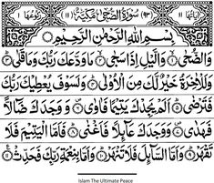 Surah Mulk ( Surah Al Mulk ) online to listen and read. Surah Mulk (Surah Al Mulk ) is Surah of the Holy Quran which has verses. It's a Makki Surah which means it's was revealed on the Holy Prophet Muhammad (PBUH) in Makka. Quran Quotes Love, Islamic Love Quotes, Islamic Inspirational Quotes, Quran Tilawat, Holy Quran, Islamic Phrases, Islamic Messages, Islamic Dua, Islamic Posters