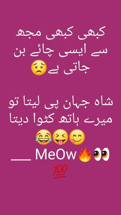 😜😜 Funny Quotes In Urdu, Urdu Funny Poetry, Cute Funny Quotes, Girly Quotes, Jokes Quotes, Funny Memea, Funny Facts, Jokes And Riddles, Funny Statuses
