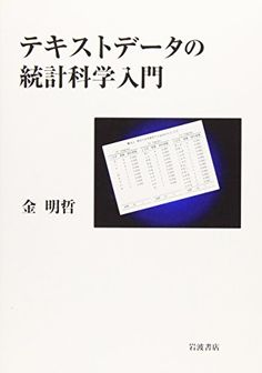 テキストデータの統計科学入門   金 明哲 https://www.amazon.co.jp/dp/4000057022/ref=cm_sw_r_pi_dp_x_XGwazb85A4M46