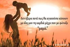 Advice Quotes, Greek Quotes, Mother And Child, Raising Kids, Paracord, My Children, Deep Thoughts, Kids And Parenting, Wisdom