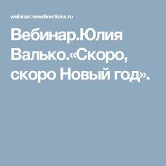 Вебинар.Юлия Валько.«Скоро, скоро Новый год».