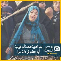 """مصر العربية بصحبة أسر """"فيومية"""" أُبِيد معظمها في حادث أسوان  مع تعالي الصرخات داخل البيوت بقرى """"شكشوك"""" و""""الياس"""" و""""الحبون"""" بمركز إبشواي حزنًا على وفاة16 ضحية من أبنائهم، أمس، في #حادث_أسوان المأساوي، كانت هناك صرخة مختلفة تحمل ألما مضاعفا وتنبأ تفاصيلها عن لوعة ضخمة، لم تفلح التنهيدات في تبريد نارها.  #مصر_العربية"""
