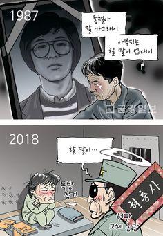 """[금강만평] 박종철 아버지 """"할 말이 없대이""""금강일보"""