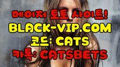 메이저토토사이트き BLACK-VIP.COM 코드 : CATS 메이저토토 메이저토토사이트き BLACK-VIP.COM 코드 : CATS 메이저토토 메이저토토사이트き BLACK-VIP.COM 코드 : CATS 메이저토토 메이저토토사이트き BLACK-VIP.COM 코드 : CATS 메이저토토 메이저토토사이트き BLACK-VIP.COM 코드 : CATS 메이저토토