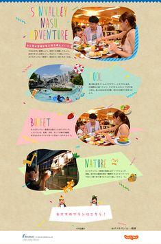 今年の夏は、ホテルサンバレー那須で冒険だ!【アウトドア関連】のLPデザイン。WEBデザイナーさん必見!ランディングページのデザイン参考に(アート・芸術系)