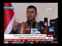 قناة التغيير اللقاء الصحفي الكامل لمدير علاقات مكاتب المرجع السيد الصرخي...