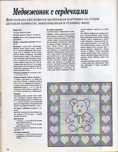 Журнал Burda. АЛЬБОМ ПО РУКОДЕЛИЮ. Обсуждение на LiveInternet - Российский…