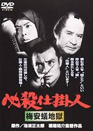 Toshiro Mifune, My Friend, Friends, Samurai, Drama, Cinema, Japan, Movie Posters, Lion