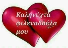 Cute Good Morning, Night Pictures, Good Night Quotes, Greek Quotes, Sweet Words, Messages, Cards, Sweet Dreams, Gifs
