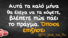 Funny Quotes, Funny Memes, English Quotes, Greek, Therapy, Humor, Funny Phrases, Greek Language, Hilarious Quotes