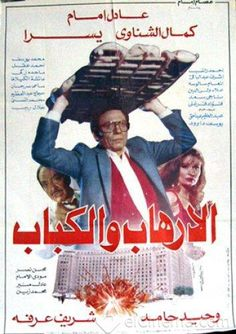 Al-irhab wal kabab Egyptian Movies, Egyptian Art, Cinema Posters, Film Posters, Anti Humor, Arab Actress, Spring Movie, Egypt Movie, Political Comedy