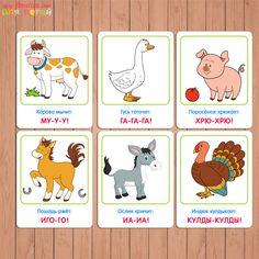 Bingo, Learn Russian, Education, Comics, Learning, Baby, Kids, Games, Kindergarten