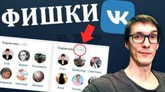 3 новейшие фишки VK для раскрутки! Как раскрутить группу ВКонтакте. Лайф...