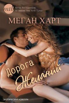 Меган Харт — Дорога желаний Megan Hart, Love, New York Times, Film, Books, Movie Posters, Literatura, Amor, Movie