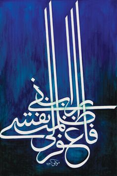 Arabic Font, Arabic Calligraphy Art, Beautiful Calligraphy, Caligraphy, Religious Text, Sufi, Letter Art, Art Forms, Cool Art