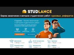СтудЛанс - биржа заказчиков и авторов студенческих работ. StudLance - по...