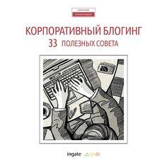 ISSUU - Корпоративный блогинг 33 совета by Євген Довгий
