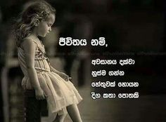 ජීවිතය තරඟයකි Happy Birthday King, I Love You, My Love, Dream Quotes, Kittens Cutest, True Quotes, Poems, Comedy, Thoughts
