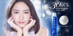 j KOSE - Sekkisei j Makeup Advertisement, Ad Layout, Booklet Design, Cosmetic Design, Beauty Ad, Web Banner Design, Asian Celebrities, Cosmetic Packaging, Creative Posters
