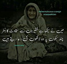 One Line Quotes, Love Quotes Poetry, Love Poetry Urdu, My Poetry, Poetry Books, True Feelings Quotes, Reality Quotes, People Quotes, Urdu Poetry 2 Lines