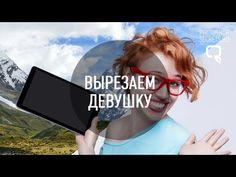 Как вырезать модель из фона в фотошопе? - YouTube