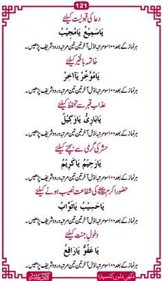 Islamic Phrases, Islamic Messages, Islamic Dua, Duaa Islam, Islam Hadith, Islam Quran, Islamic Inspirational Quotes, Religious Quotes, Islamic Quotes