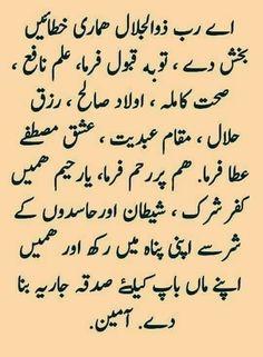 Islamic Phrases, Islamic Messages, Islamic Dua, Islamic Quotes, Islam Hadith, Allah Islam, Islam Quran, Urdu Quotes, Wisdom Quotes