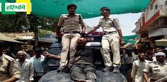 दोनों जवान बारी-बारी से आरोपी बदमाश को जूते से मार रहे थे।  http://www.haribhoomi.com/news/madhya-pradesh/bhopal/5-police-men-suspended-in-mahidpur-ujjain/41951.html