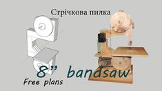 8' Bandsaw homemade. Free plans. Саморобна стрічкова пилка.