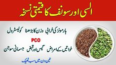 Amazing Treatment With Flax Seed And Feruled // Alsi Aur Sonf Ke Fayde السی اور سونف کا کمال Flaxseed flax seed benefits Natural Health Tips, Natural Health Remedies, Herbal Remedies, Health And Fitness Tips, Health And Beauty Tips, Flax Seed Benefits, Flax Seed Recipes, Cold Home Remedies, Rage