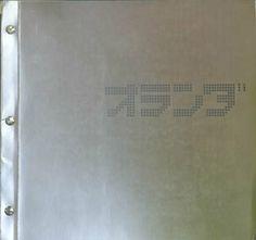 """Orandakan 1970 / オランダ館"" Report Book, Designed by Wim Crouwel and Jolijn van de Wouw, Stichting Wereldtentoonstelling Osaka 1970 (1970 Osaka Expo Foundation), 1971"