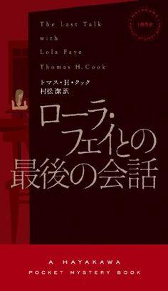 ローラ・フェイとの最後の会話 (ハヤカワ・ミステリ 1852)   トマス・H・クック http://www.amazon.co.jp/dp/4150018529/ref=cm_sw_r_pi_dp_vKf.ub0J1NSR1