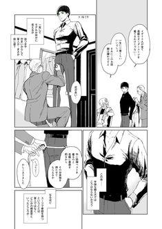 Embedded Conan, Manga Comics, Kaito, Detective, Comic Art, Anime, Fictional Characters, Twitter, Yuri